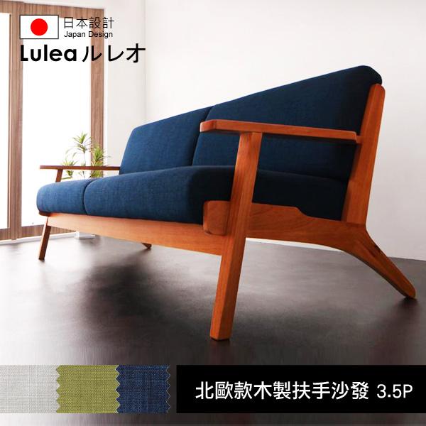 【Lulea】ルレオ北歐款木製扶手沙發_Large series3.5P
