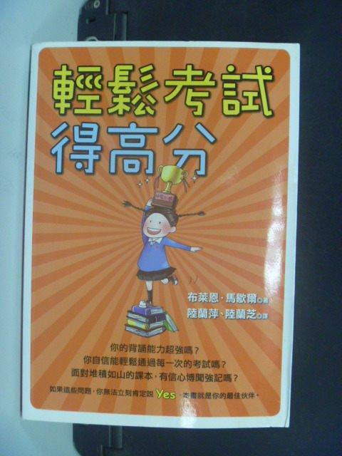 【書寶二手書T5/高中參考書_JDO】輕鬆考試得高分_陸蘭萍/陸蘭芝, 布萊恩‧馬歇爾
