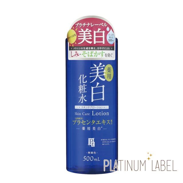 日本 鉑潤肌 胎盤素白皙化妝水(藍) 500ml *夏日微風*