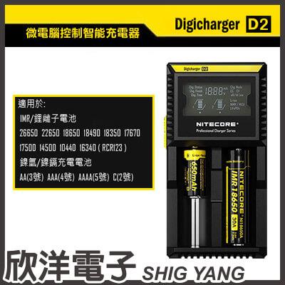 ※ 欣洋電子 ※ NITECORE D2 智能液晶數位充電器 全相容 可充多種電池