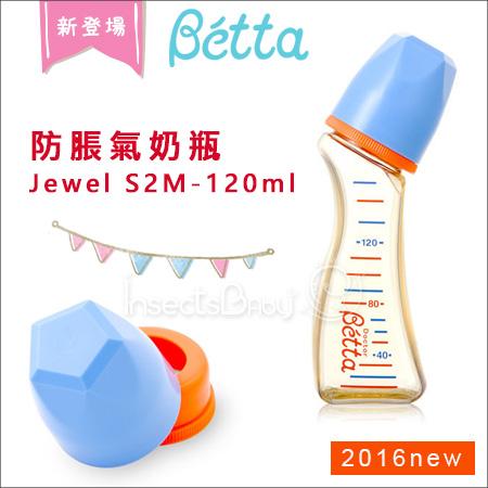 ✿蟲寶寶✿Dr. Betta 防脹氣奶瓶 Jewel S2M-120ml (ppsu材質) 附圓孔