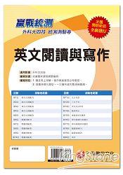 升科大四技英文閱讀與寫作測驗卷