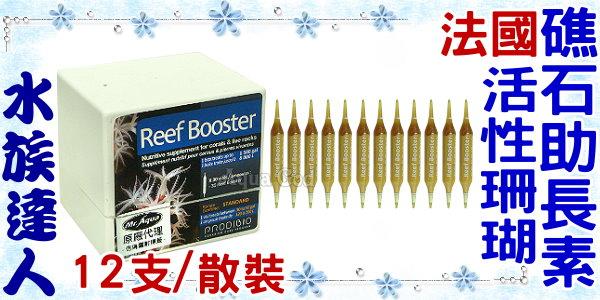 【水族達人】法國《活性珊瑚/礁石助長素(Reef Booster).12支/散裝》補充所需營養!