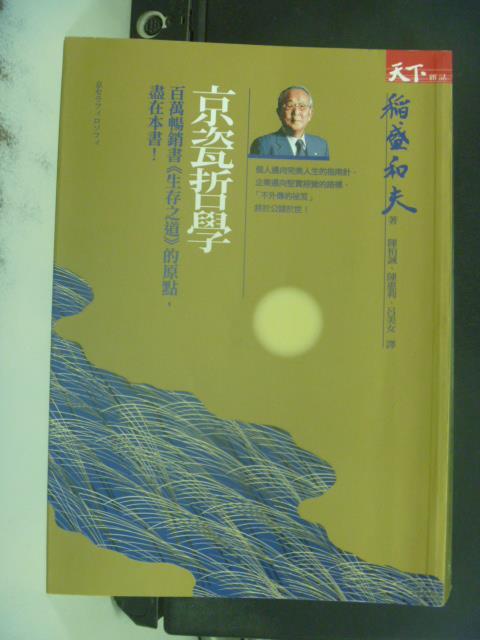【書寶二手書T9/財經企管_OMH】京瓷哲學_稻盛和夫