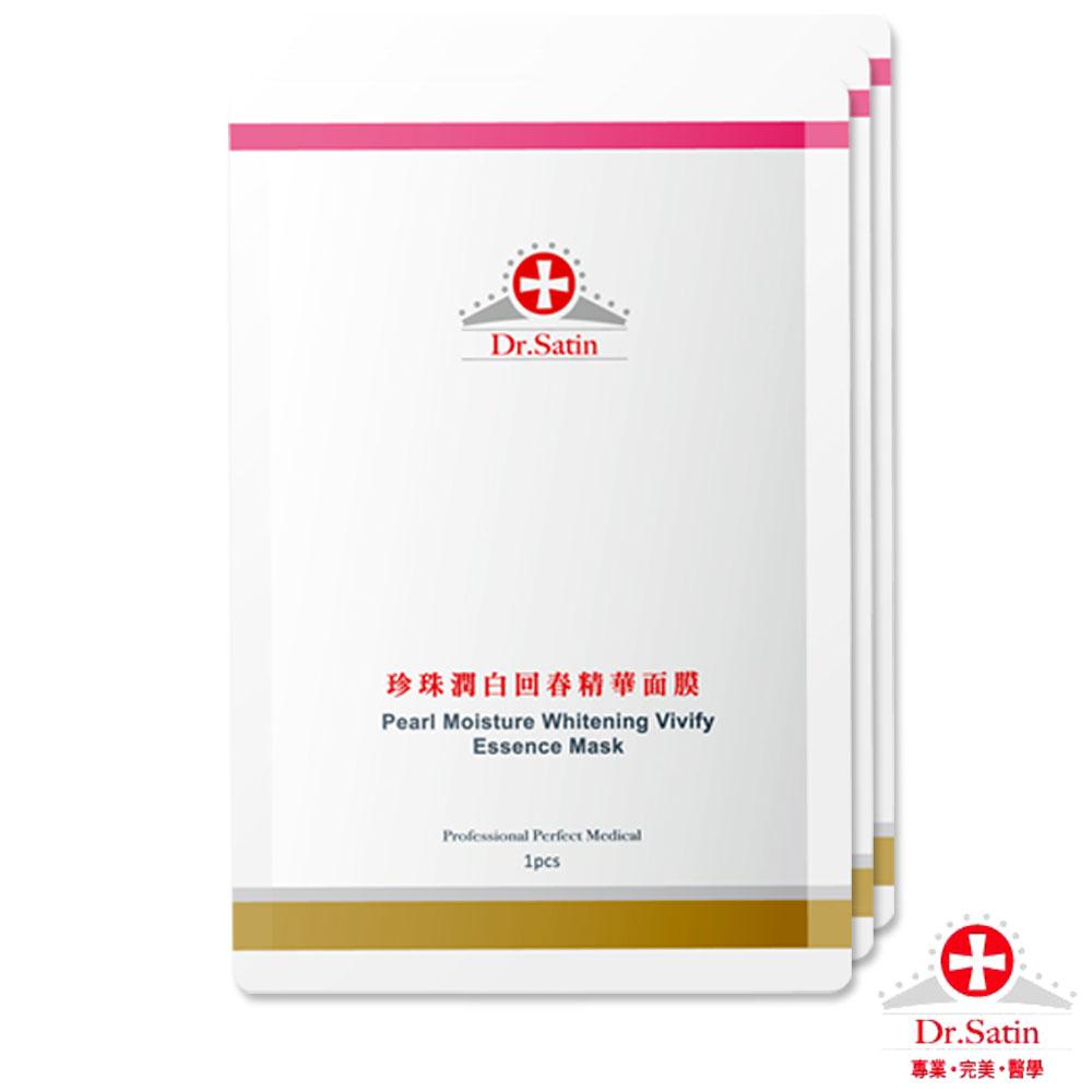 Dr.Satin 珍珠潤白回春精華面膜 3入/盒