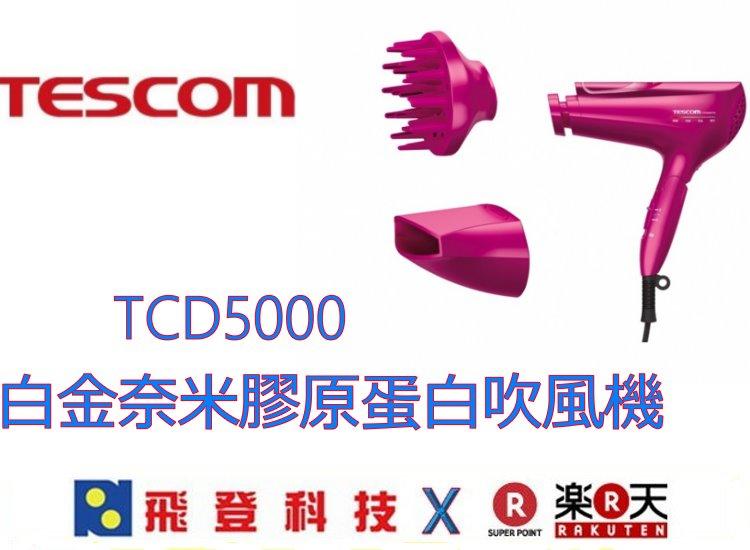 【日本進口 膠原蛋白+白金效果】買就送LD320美體刀 TESCOM TCD5000TW TCD5000 白金奈米膠原蛋白吹風機 台灣110V專用 公司貨含稅開發票
