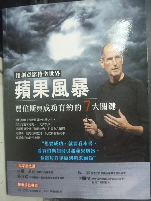 【書寶二手書T8/財經企管_QJZ】蘋果風暴:賈伯斯與成功有約的7大關鍵_林志共