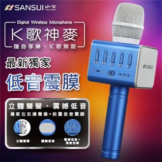 【SANAUI山水】K歌神麥 寶石藍(SB-K66)手機k歌麥克風 藍芽喇叭