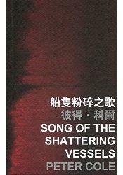 船隻粉碎之歌 Song of the Shattering Vessels