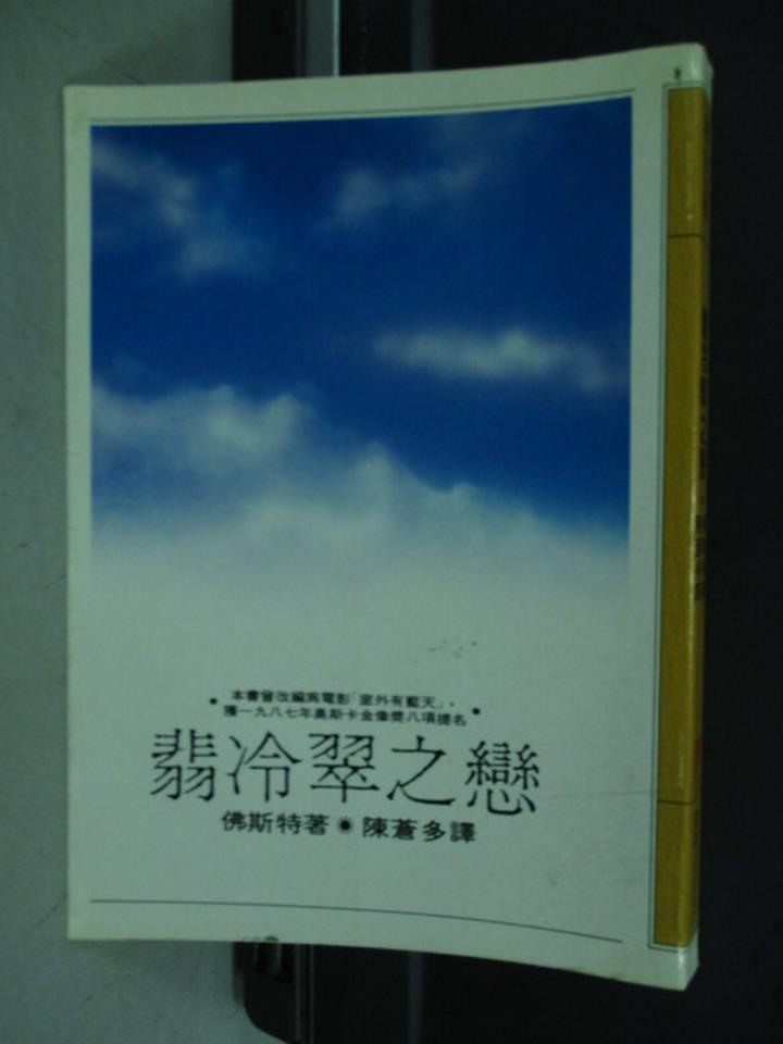 【書寶二手書T1/翻譯小說_KPP】翡冷翠之戀_佛斯特