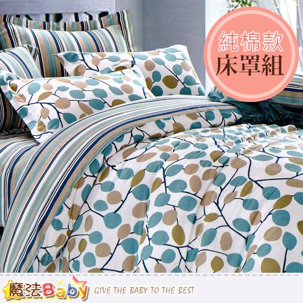 純棉5x6.2尺雙人床罩組 魔法Baby~w05003