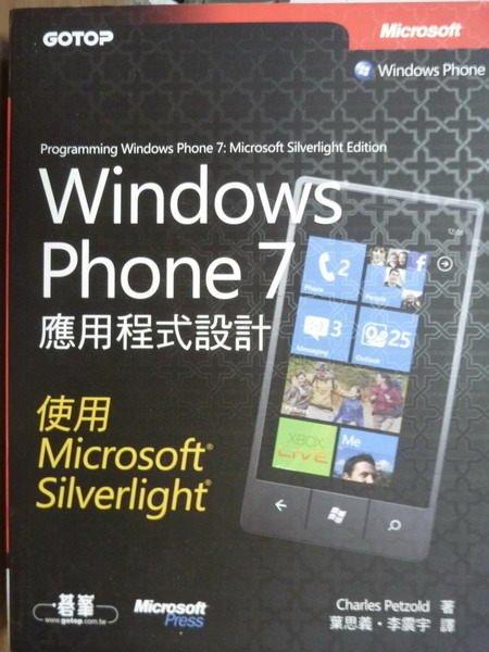 【書寶二手書T4/電腦_QFY】Windows Phone 7應用程式設計_CharlesPetzold