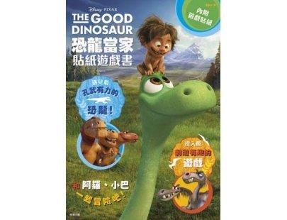 RG036 恐龍當家 貼紙遊戲書