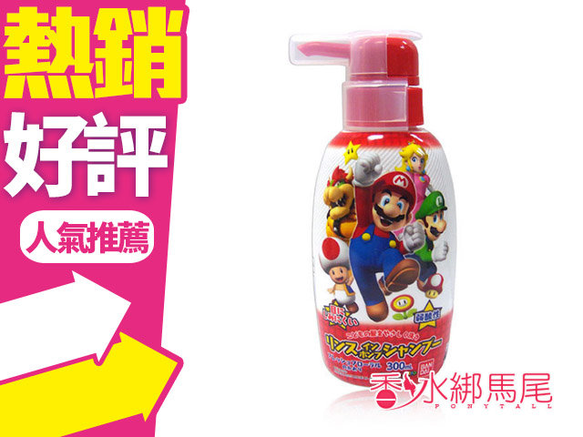 日本 萬代 BANDAI 超級瑪莉 兒童洗髮精 清新花香 300ml◐香水綁馬尾◐
