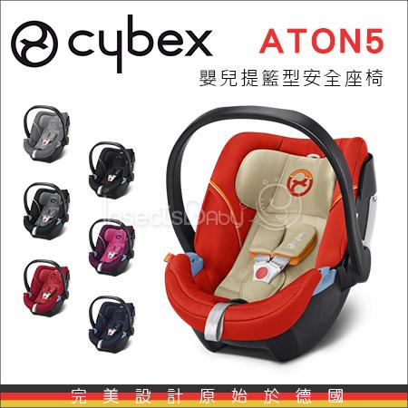 ✿蟲寶寶✿【德國Cybex】嬰兒提籃行安全座椅 / 嬰兒汽座 / 七色可選 - ATON 5《現+預》