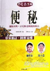 中醫療法5:便秘
