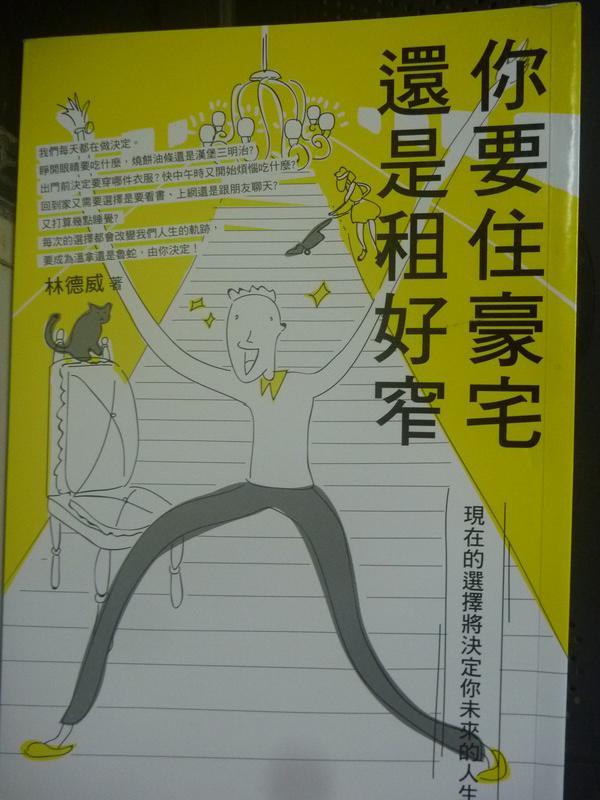 【書寶二手書T6/心靈成長_LJE】你要住豪宅還是租好窄:現在的選擇將決定你未來的人生_林德威