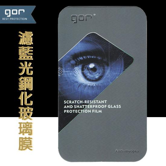 【濾藍光GOR鋼化膜】SONY Xperia Z4 Tablet SGP771TW/SGP712TW 抗藍光鋼化玻璃保護貼/9H硬度防刮保護膜/鋼化玻璃膜/防爆膜