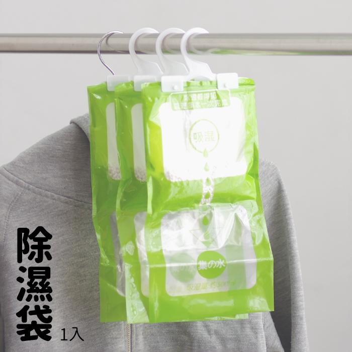 除濕劑 強力吸溼除濕包1入 可掛式衣櫃防潮乾燥劑【SV6436】 快樂生活網