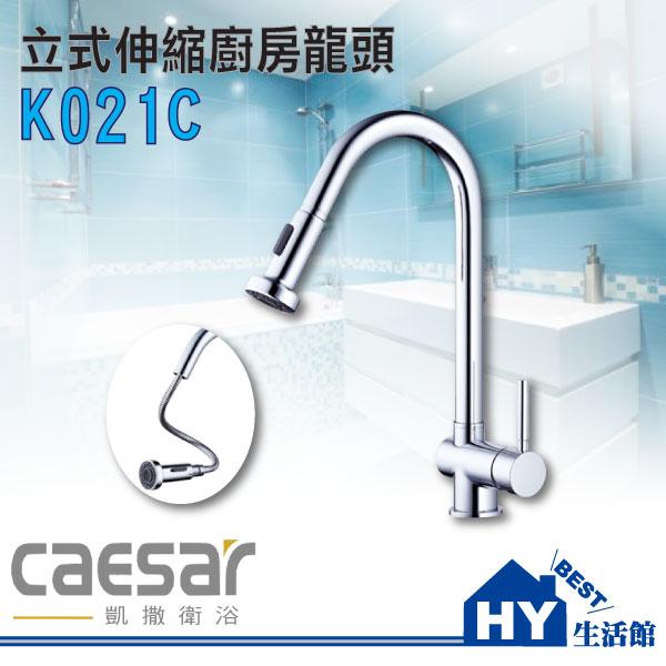 凱撒衛浴 檯面式伸縮龍頭 立式廚栓 K021C 廚房龍頭《HY生活館》水電材料專賣店
