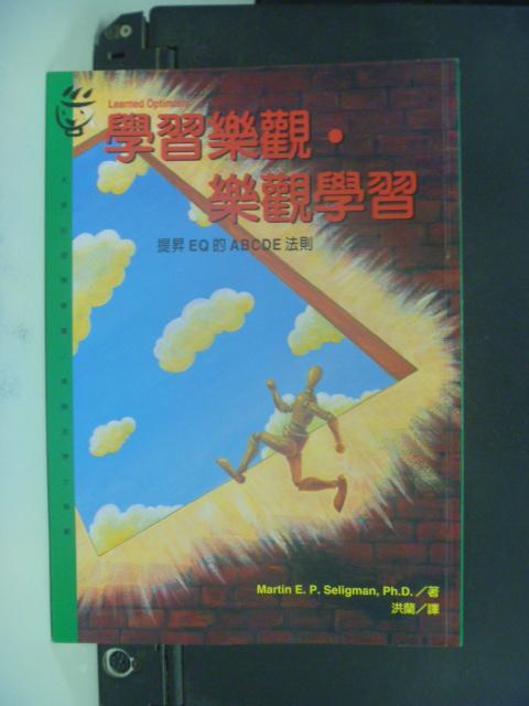 【書寶二手書T2/勵志_NBQ】學習樂觀‧樂觀學習_原價320_Martin Seligman/著