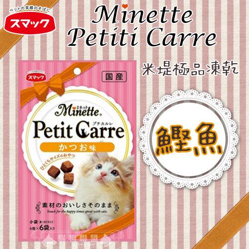 +貓狗樂園+ 日本Minette【Petiti Carre。米堤極品凍乾。鰹魚】100元