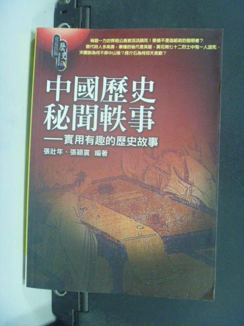 【書寶二手書T6/歷史_GHU】中國歷史秘聞軼事─實用有趣的歷史故事_張壯年