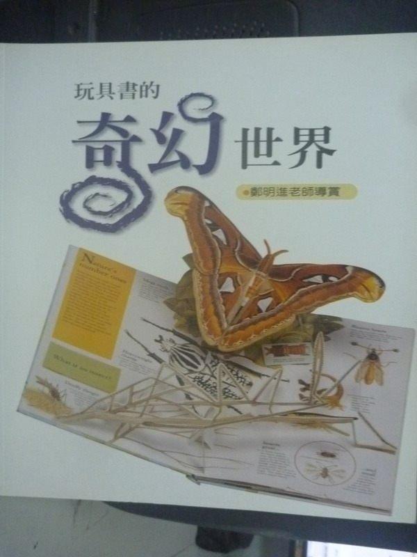 【書寶二手書T5/少年童書_PLB】玩具書的奇幻世界_鄭明進