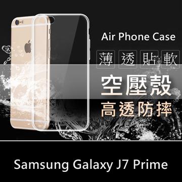 【愛瘋潮】Samsung Galaxy J7 Prime 極薄清透軟殼 空壓殼 防摔殼 氣墊殼 軟殼 手機殼