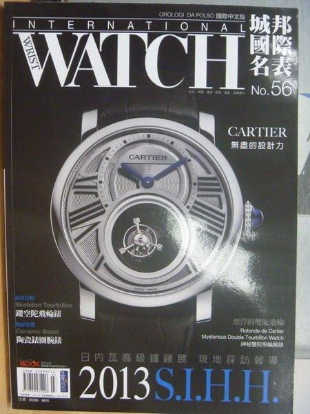 【書寶二手書T4/收藏_YBJ】城邦國際名錶_56期_2013日內瓦高級鐘錶展等