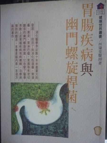 【書寶二手書T2/醫療_JPE】胃腸疾病與幽門螺旋桿菌_林筆堂