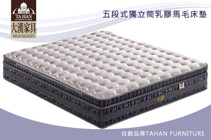 【大漢家具】3.5尺五段式獨立筒乳膠馬毛床墊  015-004-11