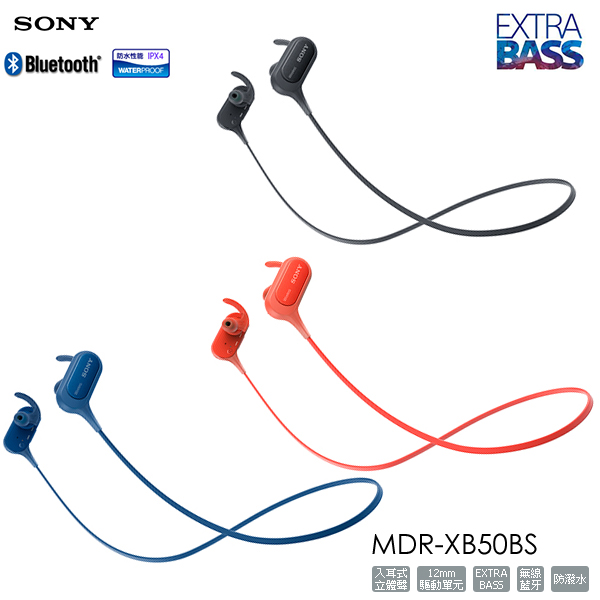 SONY MDR-XB50BS (附收納袋+發票) 重低音防水運動藍牙頸掛入耳式耳機 公司貨一年保固