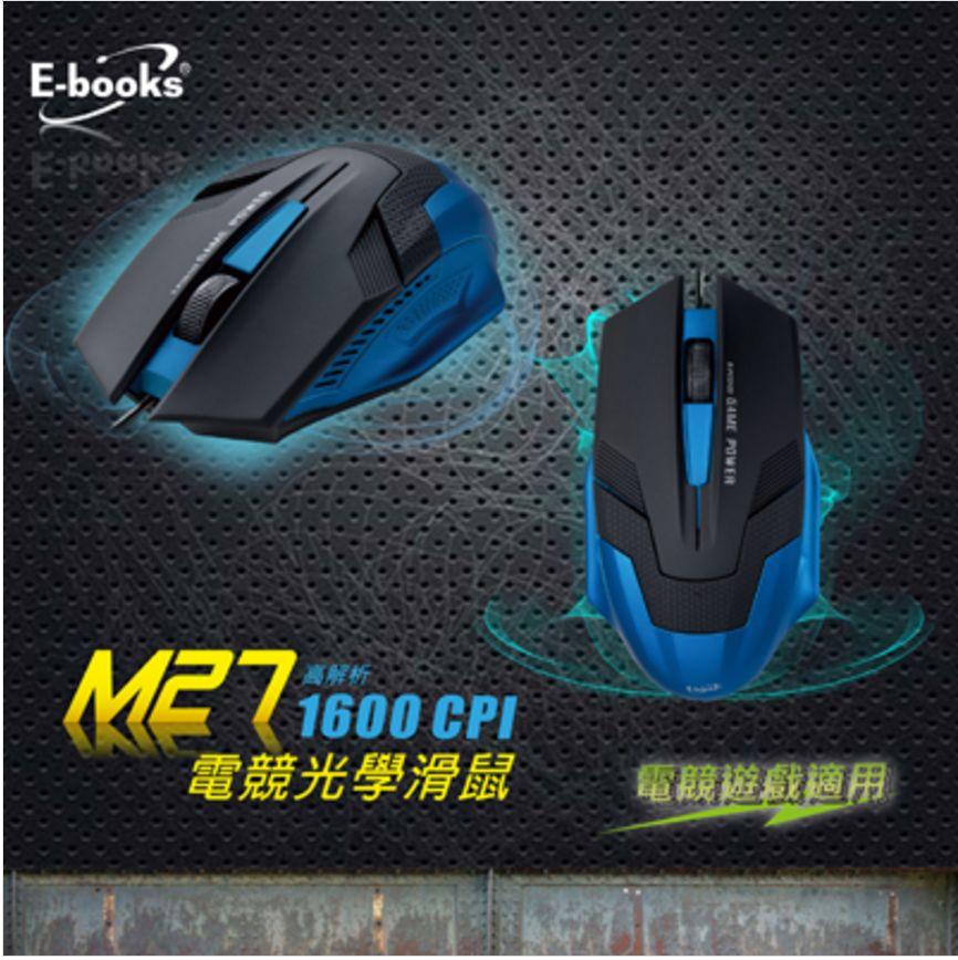 【迪特軍3C】E-books M27 電競1600CPI光學滑鼠 電競遊戲適用 反應快速靈敏 三鍵式滑鼠