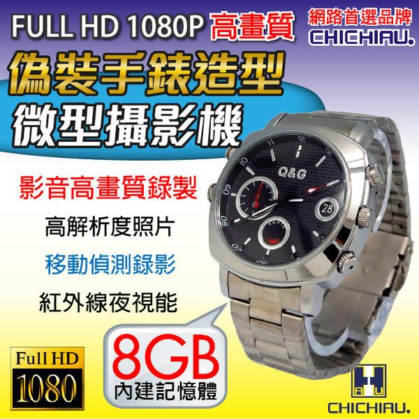 【CHICHIAU】1080P偽裝防水金屬帶手錶Y6-夜視8G微型針孔攝影機/密錄/蒐證