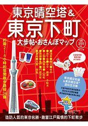 東京晴空塔&東京下町大步帖:修訂二版
