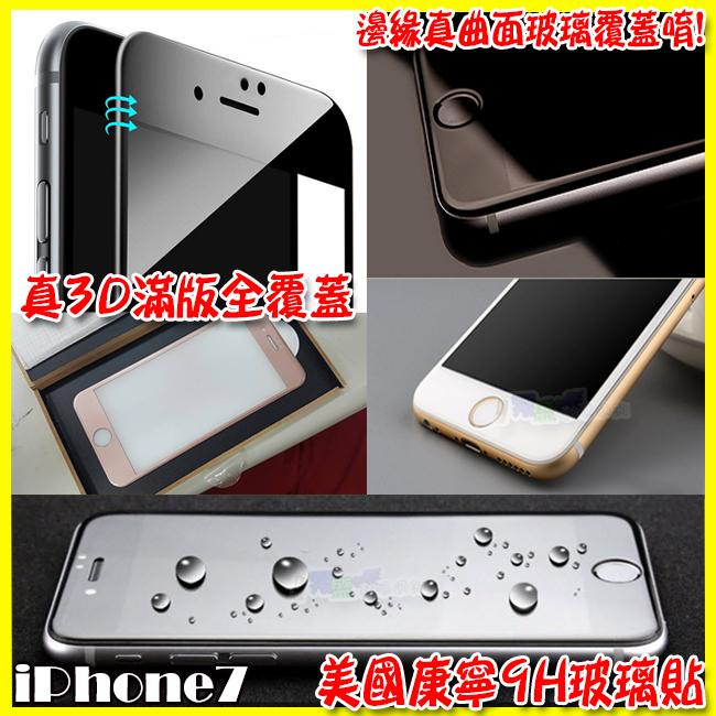 美國康寧大猩猩 iphone7 Plus i7+ 4.7吋/5.5吋 玫瑰金 9H全螢幕滿版 3D全曲面包覆 鋼化 玻璃 防爆 保護貼 膜 非imos/SGP