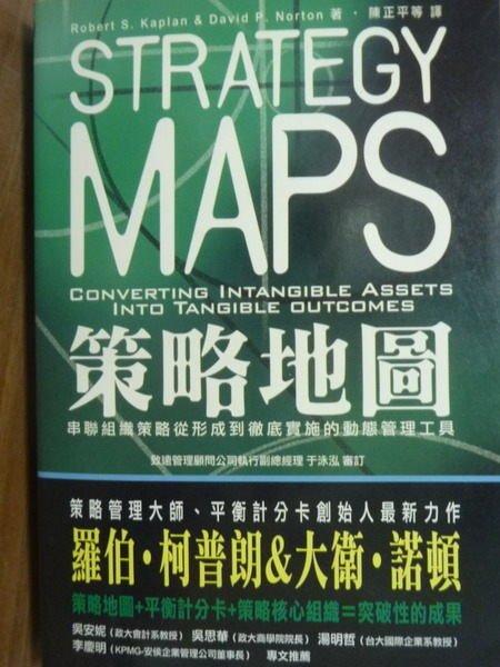 【書寶二手書T7/財經企管_PMN】策略地圖_Robert S.Kaplan