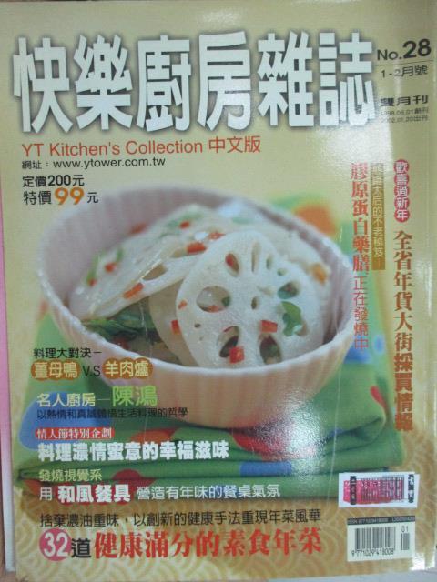 【書寶二手書T1/餐飲_YAS】快樂廚房雜誌_28期_32道健康滿分的素食年菜等