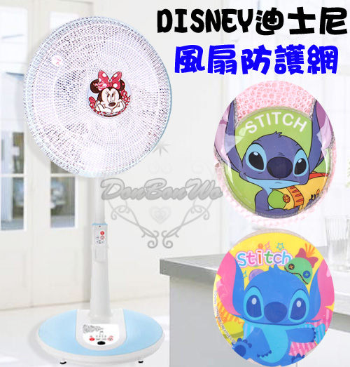 迪士尼史迪奇電風扇網罩防塵套電風扇安全網罩266834海渡