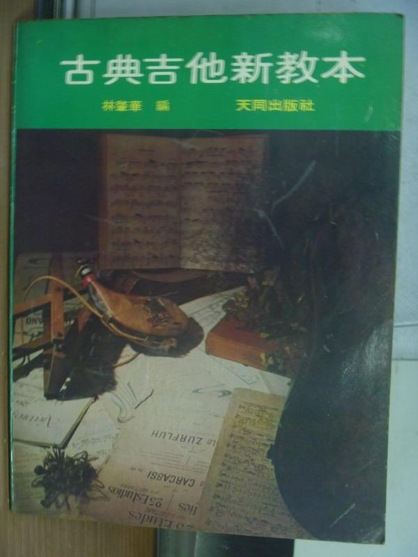 【書寶二手書T7/音樂_PFH】古典吉他新教本
