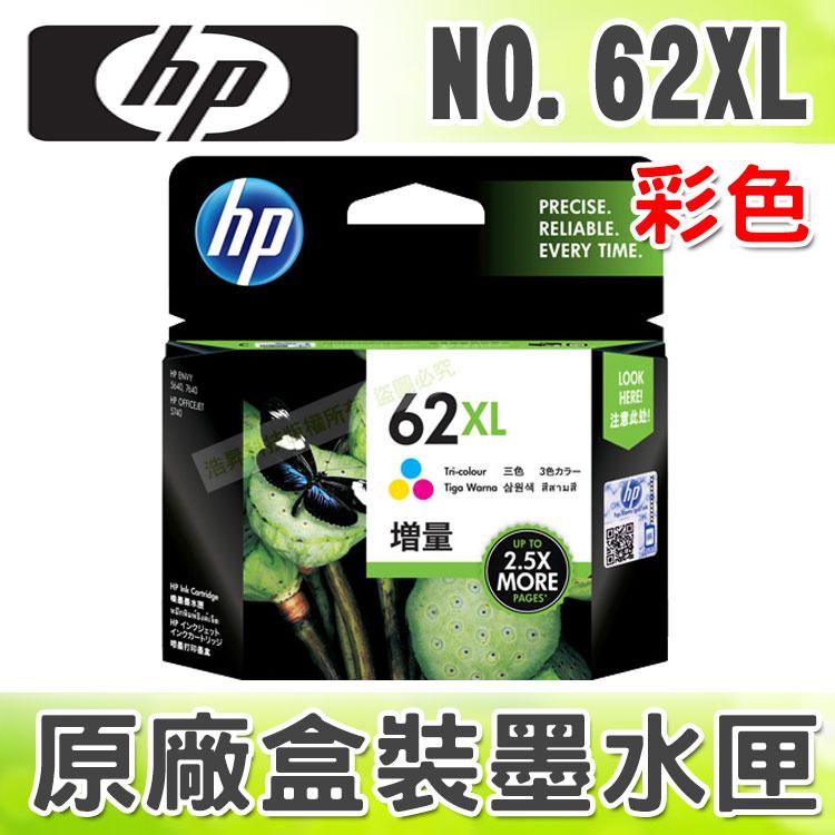 【浩昇科技】HP NO.62XL / 62XL 彩色 原廠盒裝墨水匣 適用於 Envy 5640 / 7640 / OJ 5740