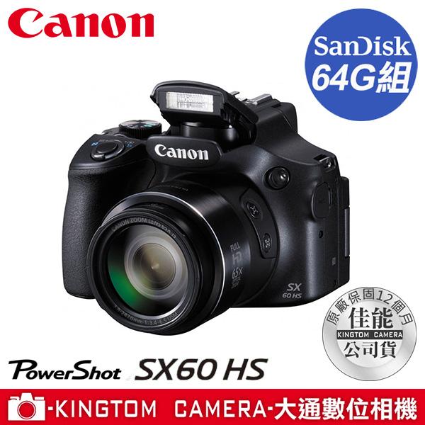 Canon SX60 HS 彩虹公司貨 送64G高速卡+相機包+電池(共2顆)+吹球清潔組+中型腳架 豪華大全配