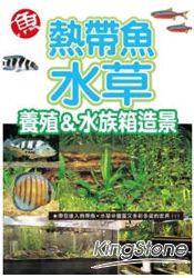 熱帶魚.水草養殖&水族箱造景