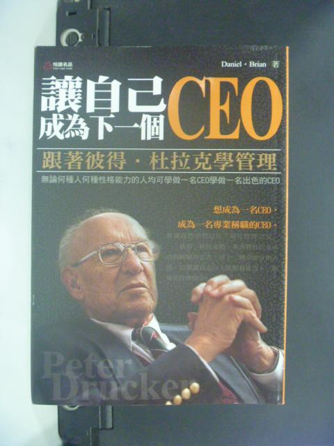 【書寶二手書T9/財經企管_KHI】讓自己成為下一個CEO_Daniel.Brian