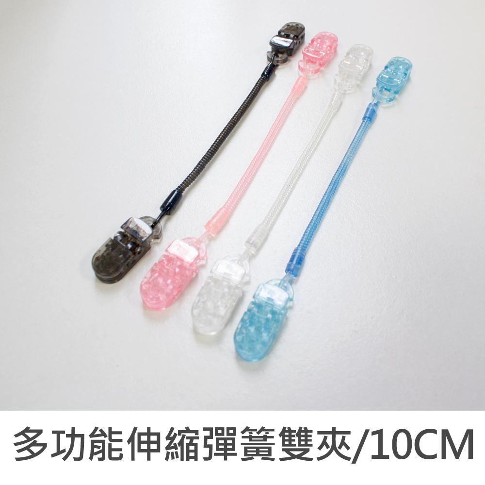 珠友 CL-50026 多功能伸縮彈簧雙夾/10cm