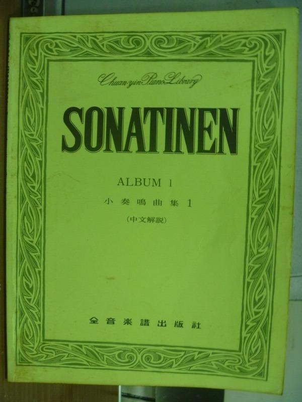 【書寶二手書T1/音樂_PPZ】Sonatinen小奏鳴曲集1