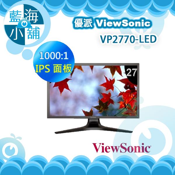 ViewSonic 優派 VP2770-LED 27型IPS寬螢幕 電腦螢幕