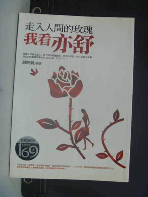【書寶二手書T1/文學_GNK】走入人間的玫瑰—我看亦舒_鍾曉毅