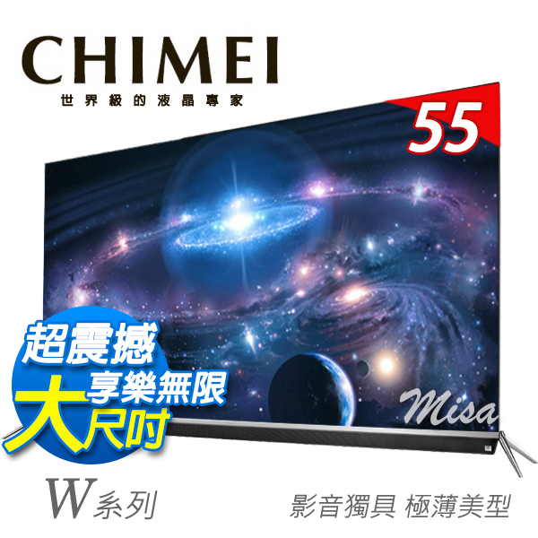 CHIMEI 奇美55吋 4K LED 液晶顯示器 液晶電視 TL-55W760(含視訊盒)